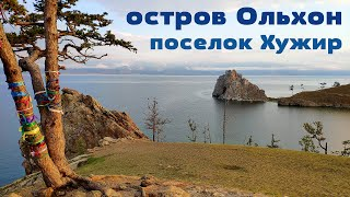 Планета Байкал: посёлок Хужир - столица острова Ольхон | Khuzhir village on Olkhon island