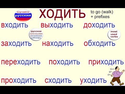 № 322   ХОДИТЬ : выходить, заходить, приходить..../ глаголы движения / русский язык онлайн видео