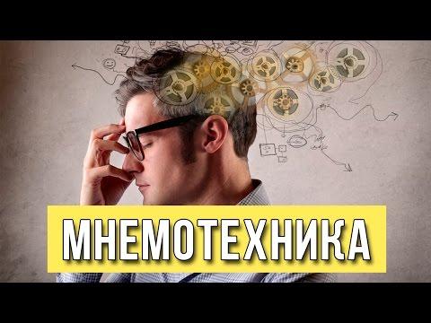 Мнемотехника и мнемоника. Что такое? / Приемы и способы запоминания / Тренировка памяти