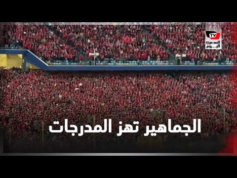 جماهير الأهلي تهز المدرجات بهتاف ( جمهوره ده حماه) قبل انطلاق مباراة صن داونز