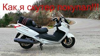 Как я скутер покупал! Maxsym400i