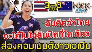 ส่องคอมเมนต์ชาวเอเชีย-หลังสาวไทยตบชนะสาวออสซี่ 3-0 เซตในศึกวอลเลย์บอลโอลิมปิกรอบคัดเลือก
