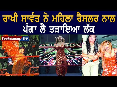 Rakhi Sawant messed with female wrestler