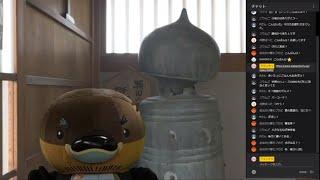 LIVE終了 野洲のおっさんクイズ 「近江日野商人館にあるこれは何?」 (2020/09/28配信)