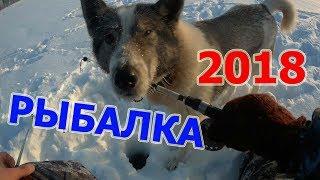 Зимняя Рыбалка 2018. Открытие сезона 01 января 2018