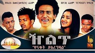 """Zhilit"" – amharic movie"