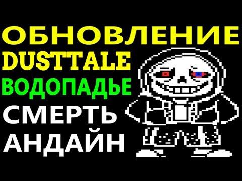 Dusttale] все видео по тэгу на igrovoetv online