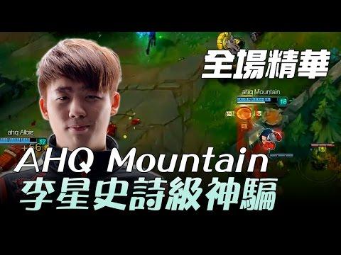 AHQ vs FW AHQ破解10 Ban!Mountain 李星史詩級神騙 !