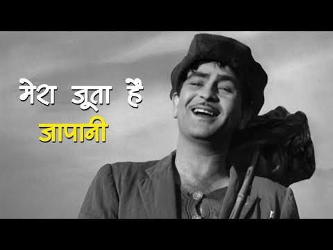 Lyrical (HD) | Mera Joota Hai Japani | Raj Kapoor | Nargis | Shree 420 | Evergreen Bollywood Hits