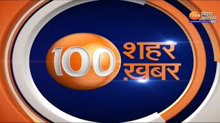 Fast News | Nonstop News Today | 100 शहर 100 ख़बर | 100 City 100 News | Latest Bihar Superfast News - Download this Video in MP3, M4A, WEBM, MP4, 3GP
