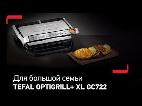 Больше возможностей с новым электрогрилем Tefal Optigrill+ XL GC722