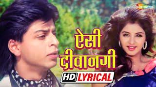 ऐसी दीवानगी देखी नहीं कहीं | दिव्या भारती | शाहरुख़ खान | अल्का | विनोद राठोड | Deewana - HD Lyrical - |