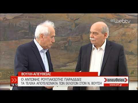 Ο Α. Ρουπακιώτης παρέδωσε στον Ν. Βούτση τα τελικά αποτελέσματα | 08/07/2019 | ΕΡΤ