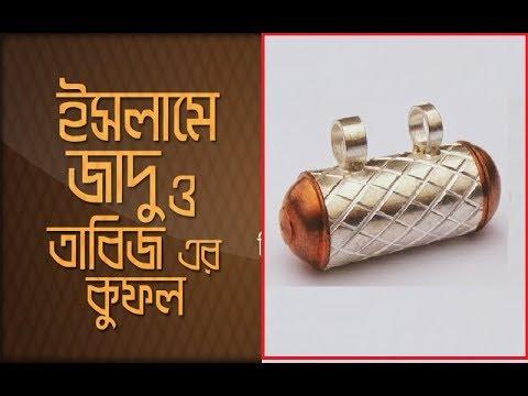 ইসলামে তাবিজ কবজ ঝারফুক ব্যবহারের বিধান tafsirul quran mahfil (bd wazz mp3)
