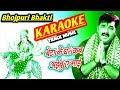 बेटा के घरे कब अईबू ए माई || Bhojpuri Bhakti Karaoke Track with Lyrics By Ram Adesh Kushwaha