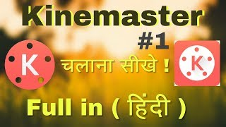 Kinemaster Tutorial in hindi | Change background | video editing app for android 2018