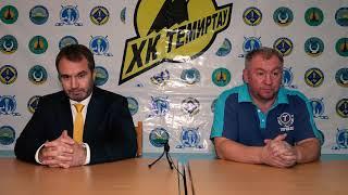 Пресс-конференция после матчей «Темиртау» - «Алтай-Торпедо»