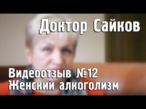 Кодировка от алкоголя в минске доктора сайкова - Кодирование от ...