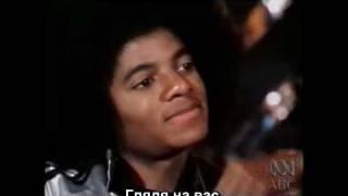 Майкл Джексон: Интервью у Молли Мелдрама, 1977