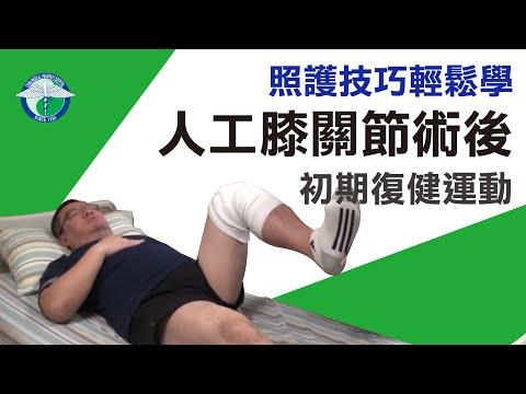 人工膝關節術後初期復健運動