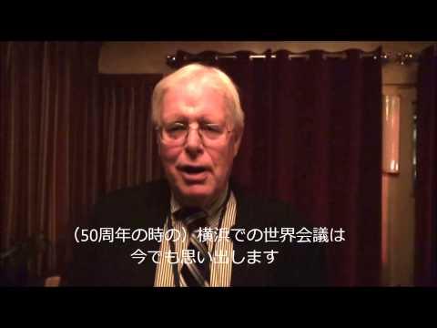 AFS日本60周年お祝いメッセージ Mr.Bill Meserve