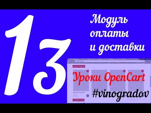 Урок 13. Оплата. Доставка. Модули. Интернет-магазин OpenCart