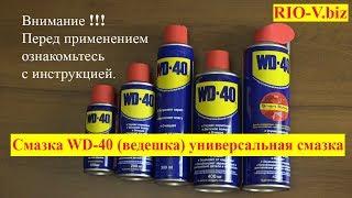 Видео Смазка универсальная 200 мл ВД-40