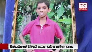 14 Year Old From Wariyapola Missing For 6 Days
