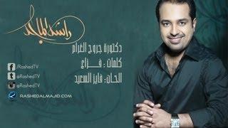 راشد الماجد - دكتورة جروح الغرام (النسخة الأصلية) | 2009 تحميل MP3