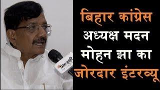 मदन मोहन झा ने कहा नाकामियां छिपाने के लिए राष्ट्रवाद का मुद्दा उठा रही है भाजपा