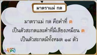 สื่อการเรียนการสอน มาตราแม่ กด ป.2 ภาษาไทย