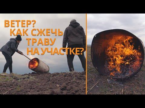 Как сжечь сухую траву на участке и не сжечь соседей ? Большая бочка - вот выход!