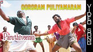 Vuroram Puliamaram Video Song | Paruthiveeran Tamil Movie | Karthi | Priyamani | Yuvan Shankar Raja