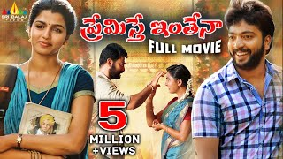 Premisthe Inthena Full Movie | Dhansika, Prasanna | New Telugu Full Length Movies @SriBalajiMovies