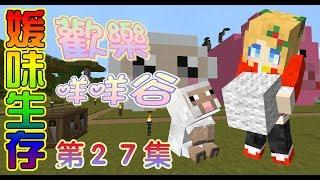 【媛媛】Minecraft:媛味生存♥EP27.歡樂咩咩谷和簡易自動門♥