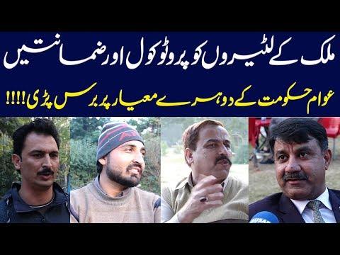 پاکستان میں دوہری کھڑے | لوگوں نے ملک کے نظام پر بلاسٹ کیا