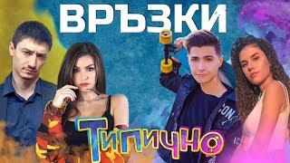"""""""ВРЪЗКИ И ГАДЖЕТА: 1 МЕСЕЦ vs 1 ГОДИНА"""" - Типично Shorts"""