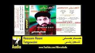 اغاني حصرية Hossam Hosny - Tetgawzeny حسام حسني - تتجوزيني تحميل MP3