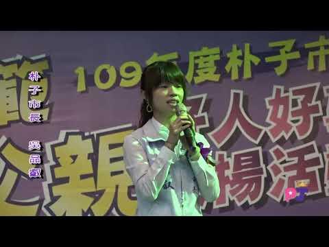2020 08 01朴子市109年度模父暨好人好事代表表揚典禮 ...