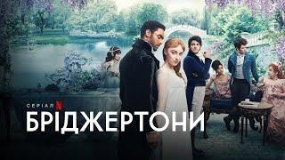 Бріджертони | Bridgerton | Трейлер | Українське дублювання і субтитри | Netflix