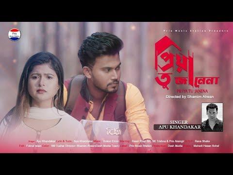 Priya Tu Jane Na | প্রিয়া তু জানেনা | Rasel Khan SR | SK Trishna | Apu Khandakar | Bangla Song 2018