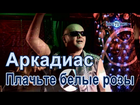 АРКАДИАС - Плачьте белые розы - DISCO TV PARTY