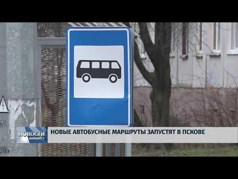 Новости Псков 27.02.2020/ Новые автобусные маршруты запустят в Пскове