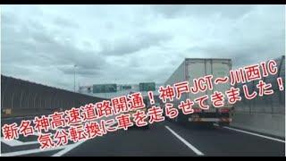 新名神高速道路開通!神戸JCT~川西IC大渋滞!