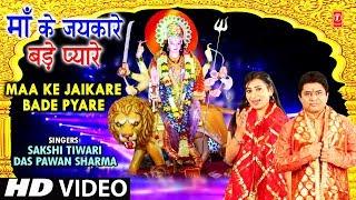 gratis download video - माँ के जयकारे बड़े प्यारे Maa Ke Jaikare Bade Pyare I DAS PAWAN SHARMA, SAKSHI TIWARI I Full HD Video