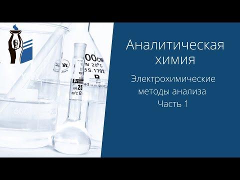 Электрохимические методы анализа. Часть 1.