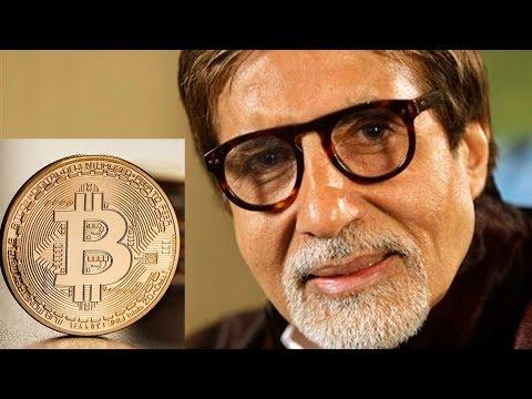 जानिए अमिताभ बच्चन ने कैसे कमाए बिटकॉइन से 1 अरब रूपए