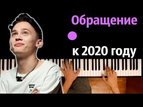 Даня Милохин - Обращение к 2020 году ● караоке | PIANO_KARAOKE ● ᴴᴰ + НОТЫ & MIDI