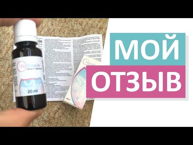 Видео Нотоксин