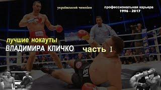 Лучшие нокауты Владимира Кличко (часть 1)